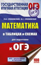 Слонимский Л.И., Слонимская И.С. - ОГЭ. Математика в таблицах и схемах для подготовки к ОГЭ' обложка книги