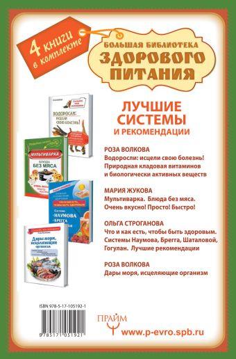 Большая библиотека здорового питания. Лучшие системы и рекомендации Роза Волкова, Мария Жукова, Ольга Строганова