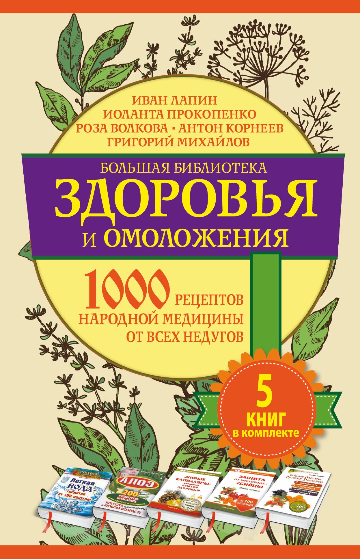 Большая библиотека здоровья и омоложения. 1000 рецептов народной медицины от всех недугов. 5 книг в комплекте от book24.ru