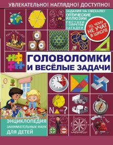 Энциклопедия занимательных наук для детей
