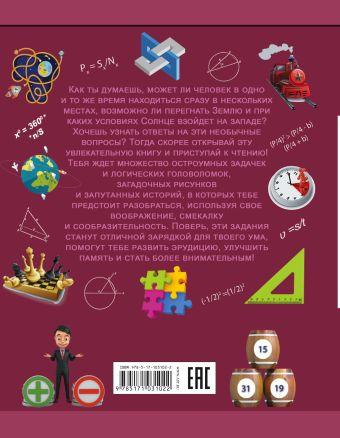 Головоломки и веселые задачи Яков Перельман
