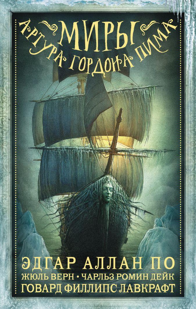 Говард Лавкрафт - Миры Артура Гордона Пима обложка книги