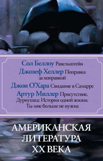 Американская литература ХХ века Сол Беллоу, Джозеф Хеллер, Джон О'Хара, Артур Миллер