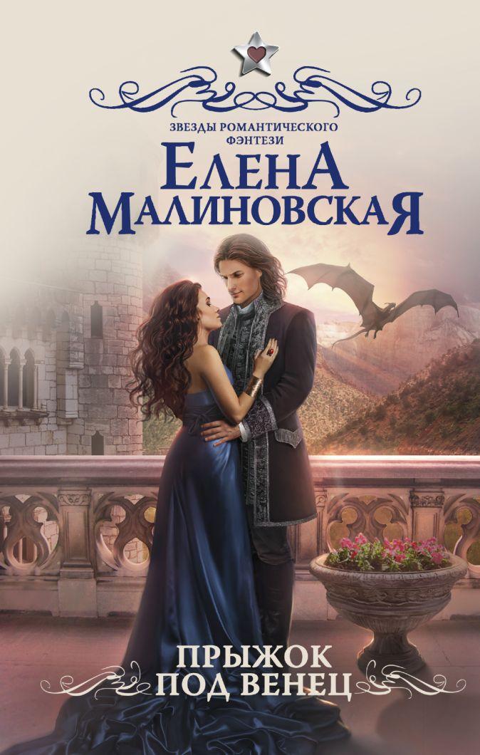 Елена Малиновская - Прыжок под венец обложка книги