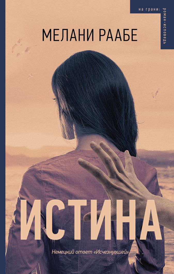 Мелани Раабе - Истина обложка книги