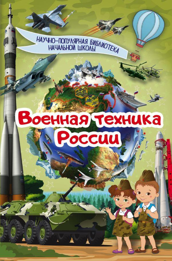 Военная техника России .