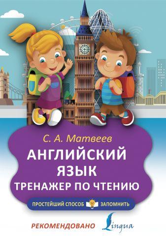 С. А. Матвеев - Английский язык. Тренажёр по чтению обложка книги
