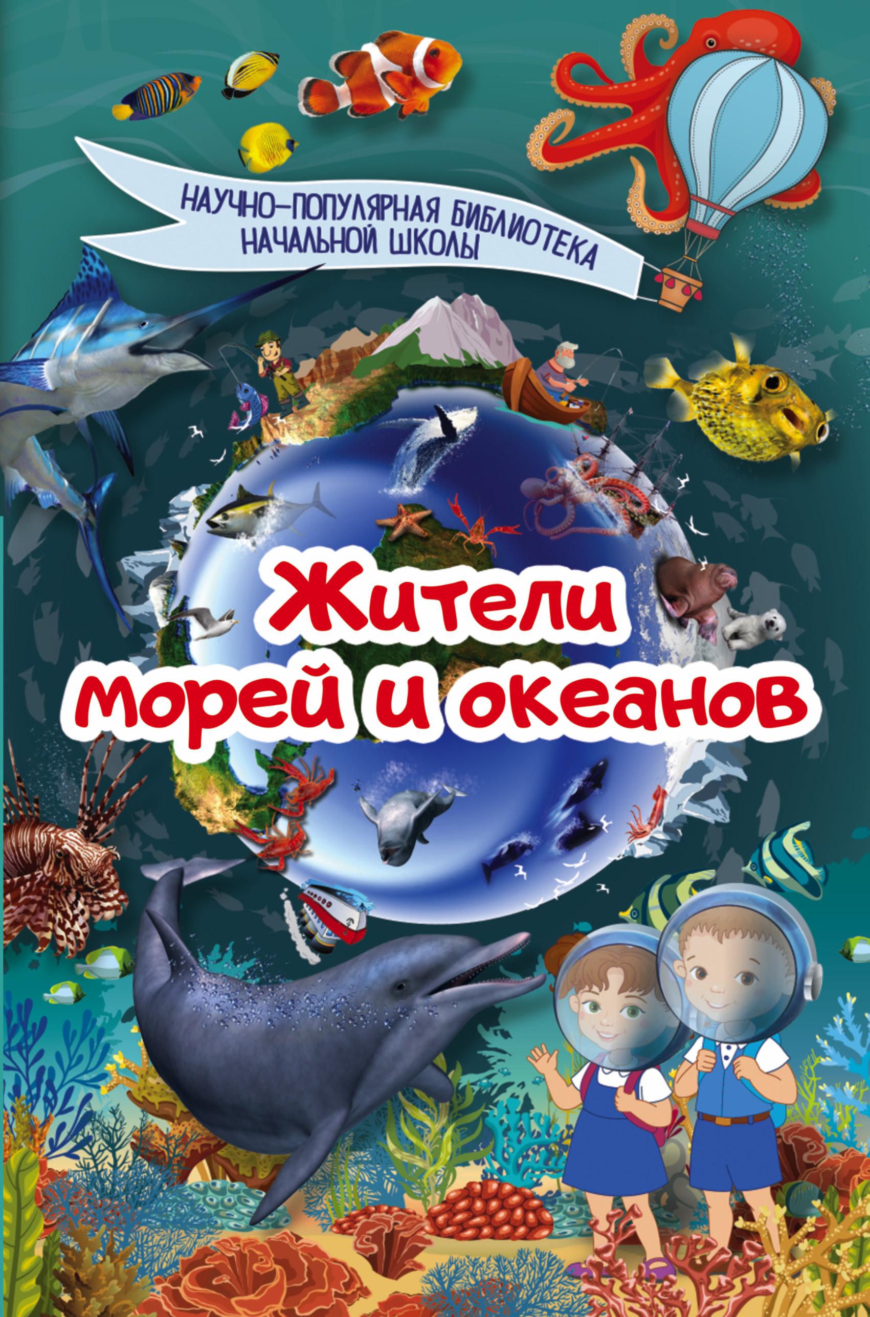 . Жители морей и океанов эксмо животные морей и океанов с наклейками
