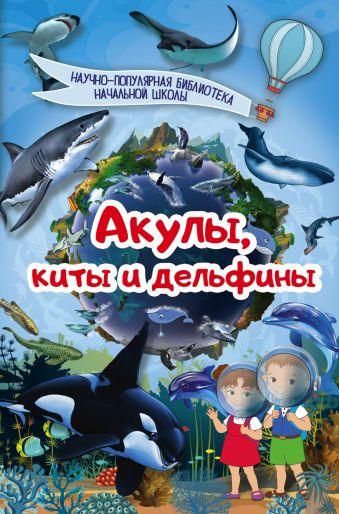 Акулы, киты, дельфины .