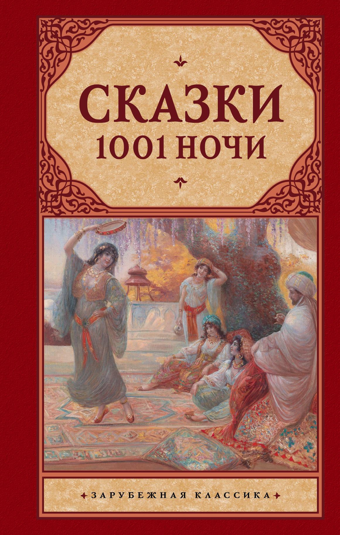 Салье Михаил Александрович Сказки 1001 ночи салье м пер арабские сказки книга тысячи и одной ночи том второй