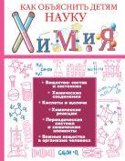 Проказов Б.Б. - Химия' обложка книги