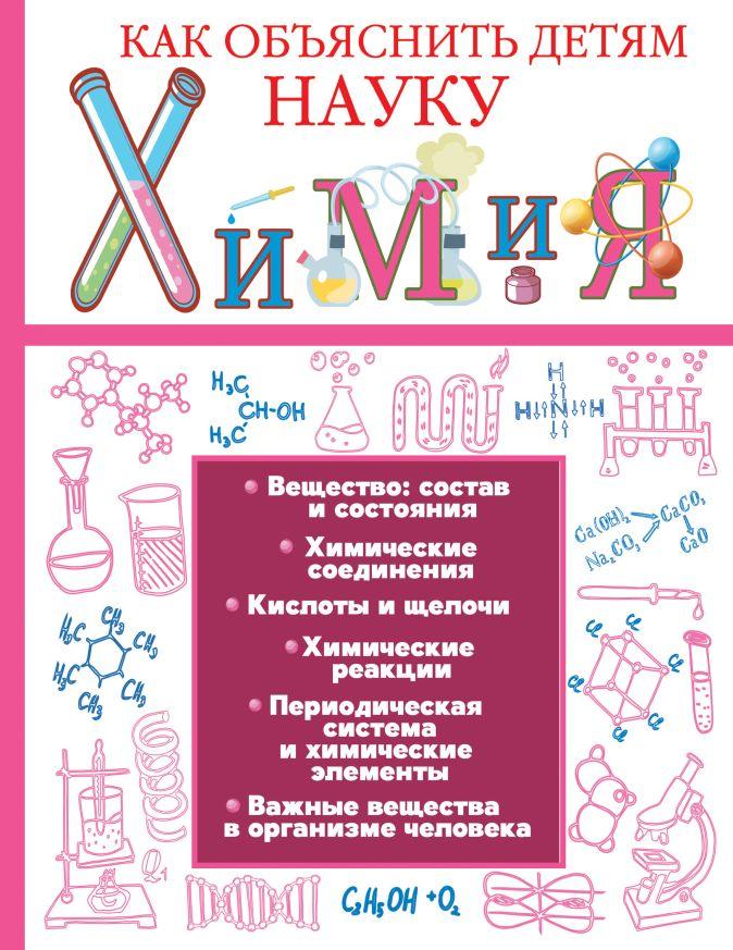 Проказов Б.Б. - Химия обложка книги