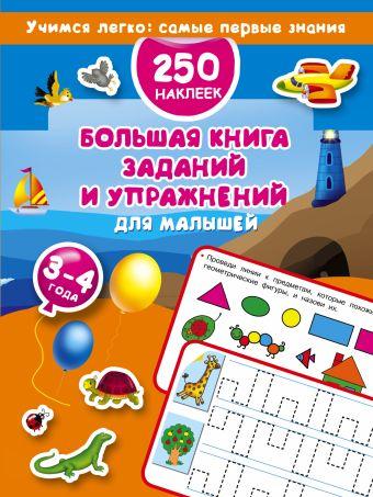 Большая книга заданий и упражнений для малышей 3-4 года. ДМ Дмитриева В.Г.