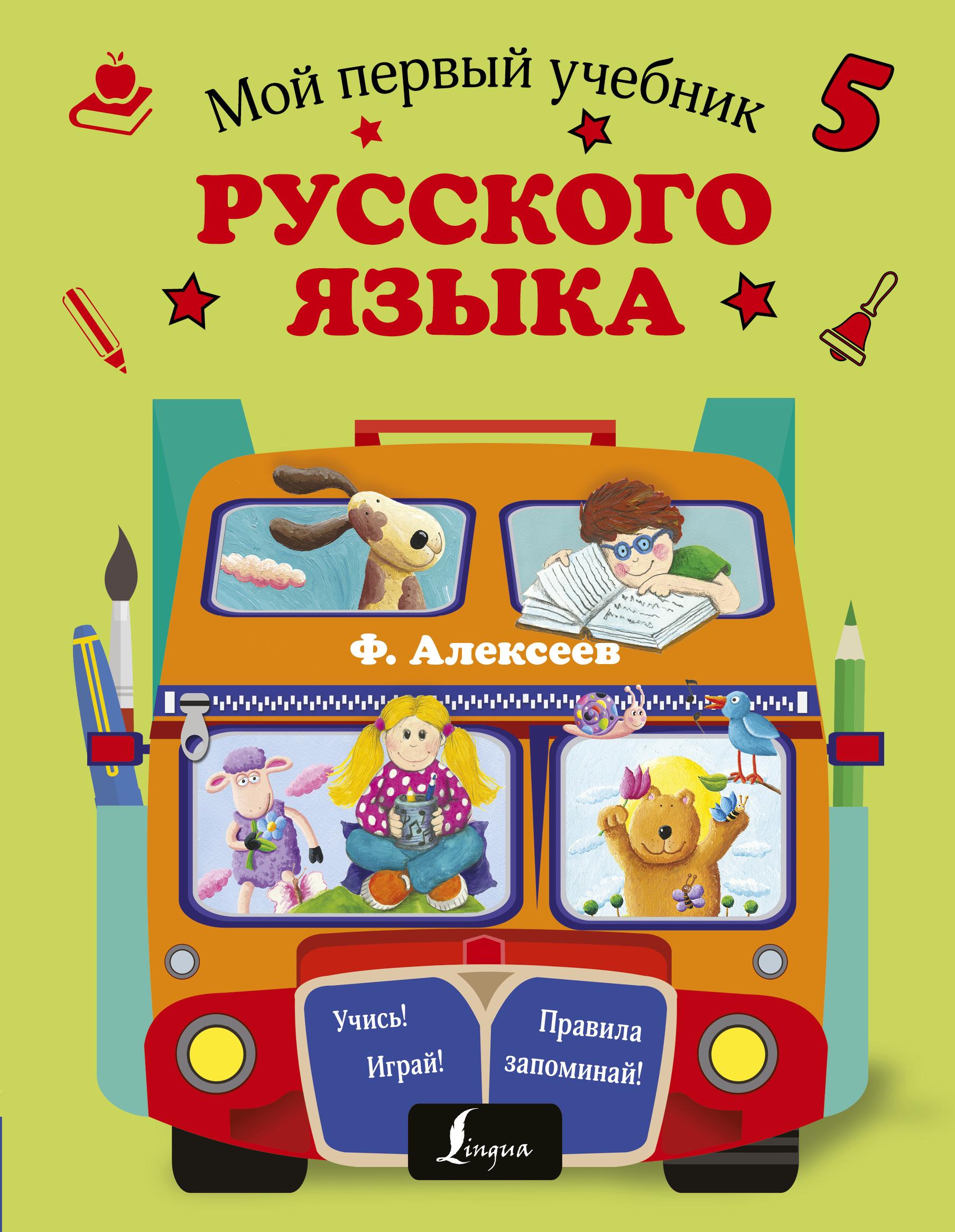 Алексеев Ф.С. Мой первый учебник русского языка