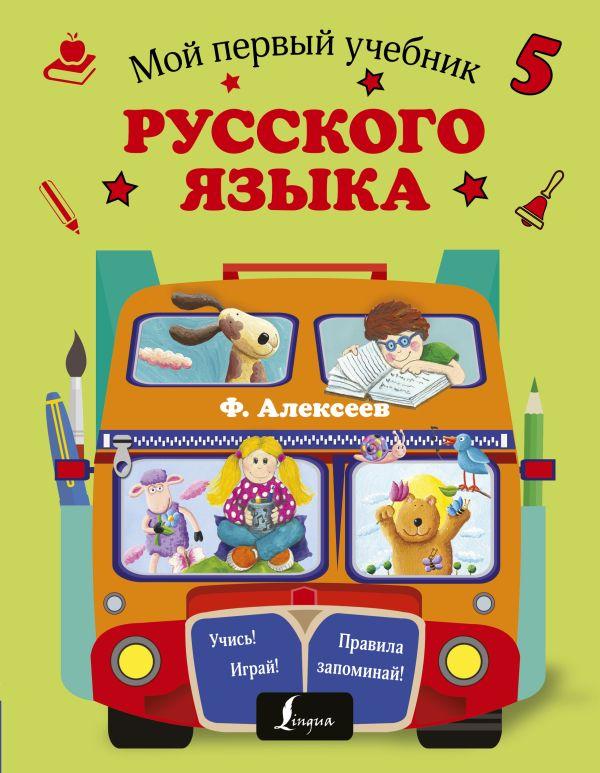 Мой первый учебник русского языка Алексеев Ф.С.