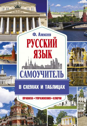 Самоучитель русского языка в схемах и таблицах Ф.С. Алексеев