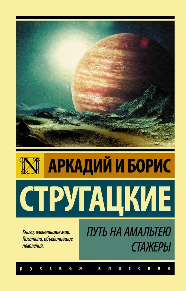 Стругацкий Аркадий: Путь на Амальтею. Стажеры