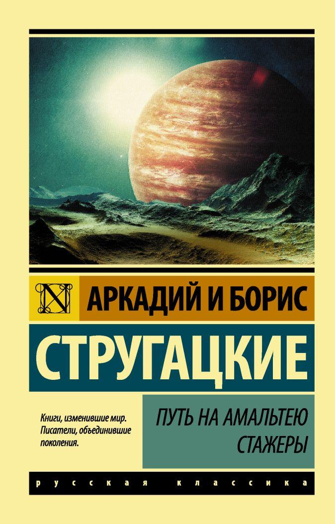 Аркадий и Борис Стругацкие - Путь на Амальтею. Стажеры обложка книги