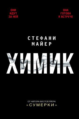 Стефани Майер - Химик обложка книги