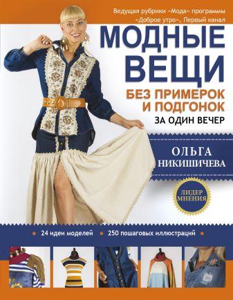Никишичева О.С. - Модные вещи без примерок и подгонок за один вечер обложка книги