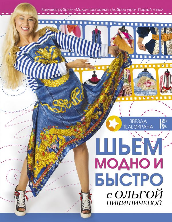 Шьем модно и быстро с Ольгой Никишичевой Никишичева О.С.