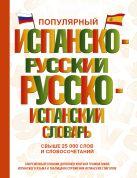 Матвеев С.А.,Платонова Е.Е. - Популярный испанско-русский русско-испанский словарь' обложка книги