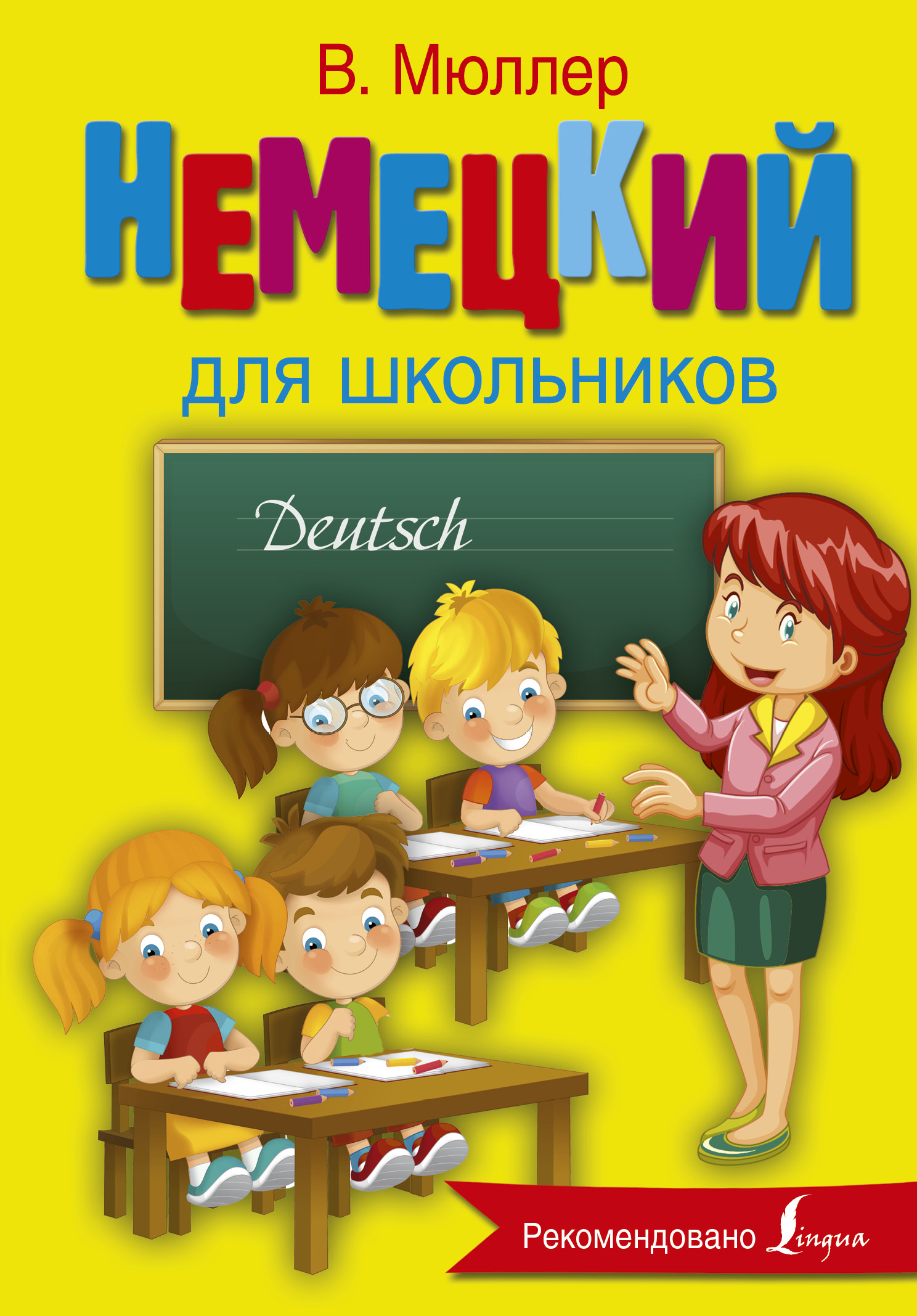 Мюллер В. Немецкий язык для школьников книга для записей с практическими упражнениями для здорового позвоночника