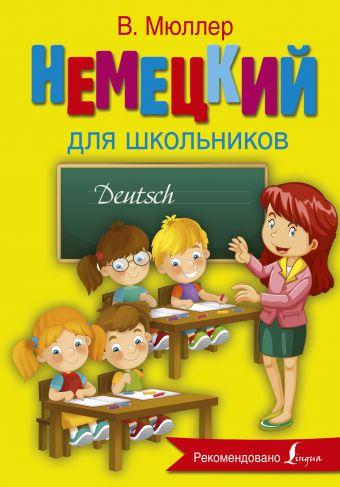 Немецкий язык для школьников В. Мюллер