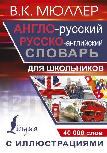 Англо-русский русско-английский словарь с иллюстрациями для школьников В. К. Мюллер