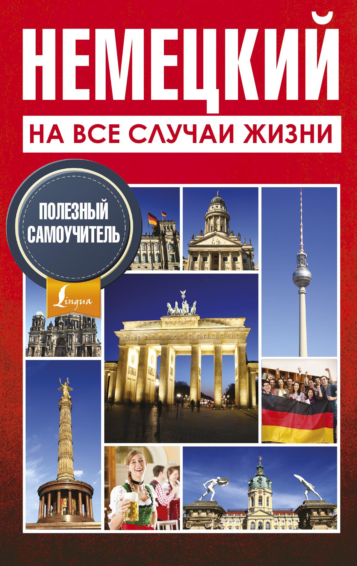 Немецкий на все случаи жизни. Полезный самоучитель от book24.ru