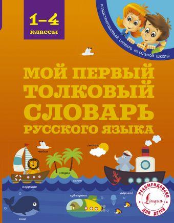 Мой первый толковый словарь 1-4 классы Алексеев Ф.С.
