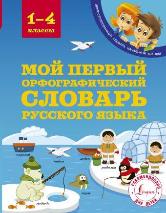 Мой первый орфографический словарь русского языка 1-4 классы М. А. Тихонова