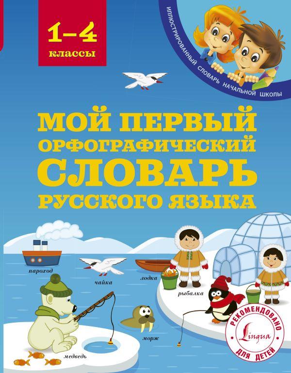 Мой первый орфографический словарь русского языка 1-4 классы Тихонова М.А.