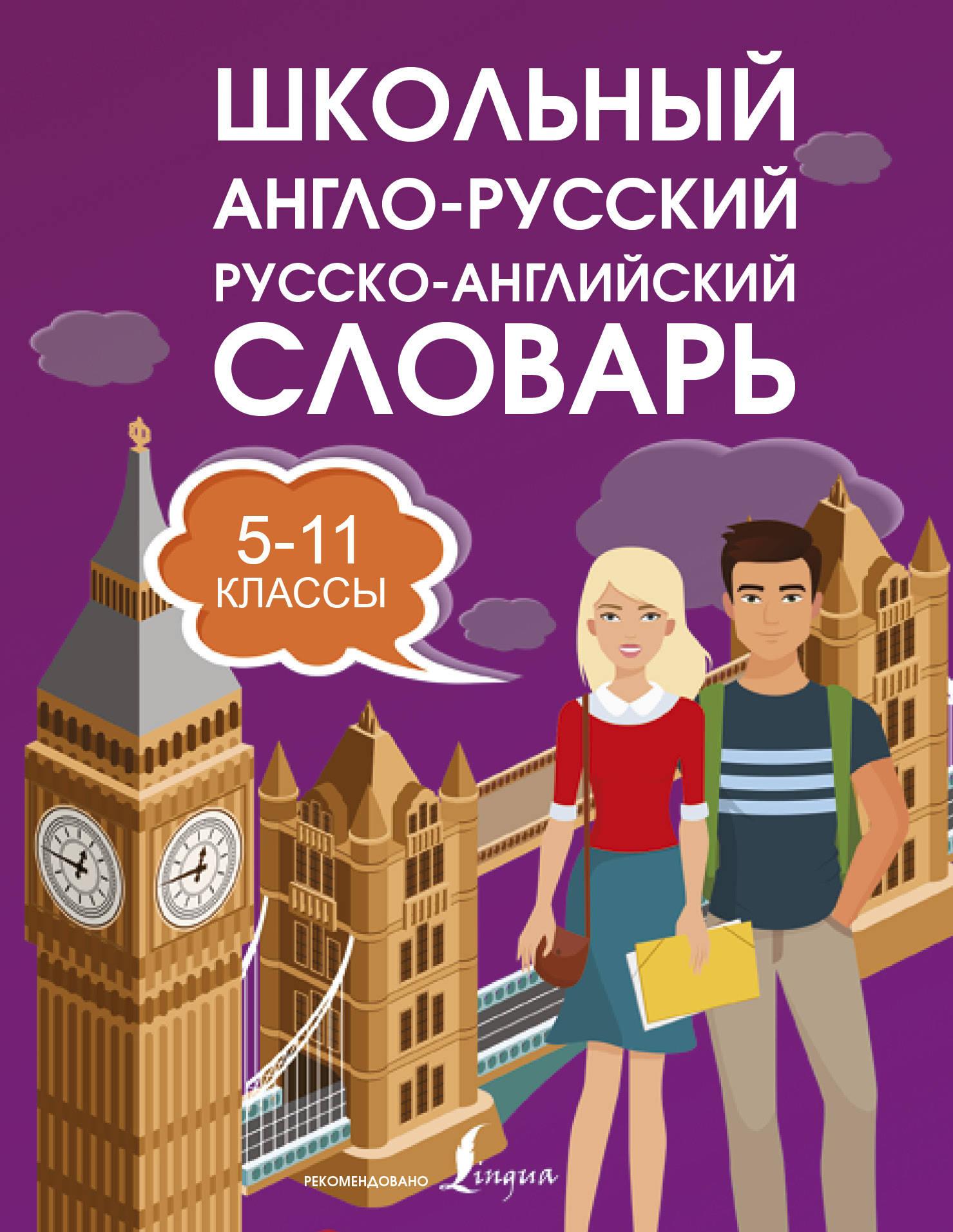 . Школьный англо-русский русско-английский словарь 5-11 классы