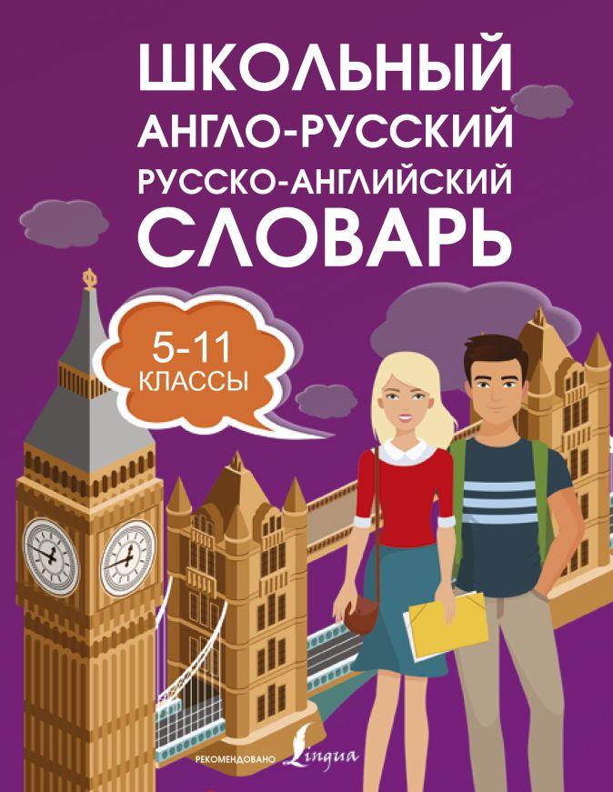 Школьный англо-русский русско-английский словарь 5-11 классы