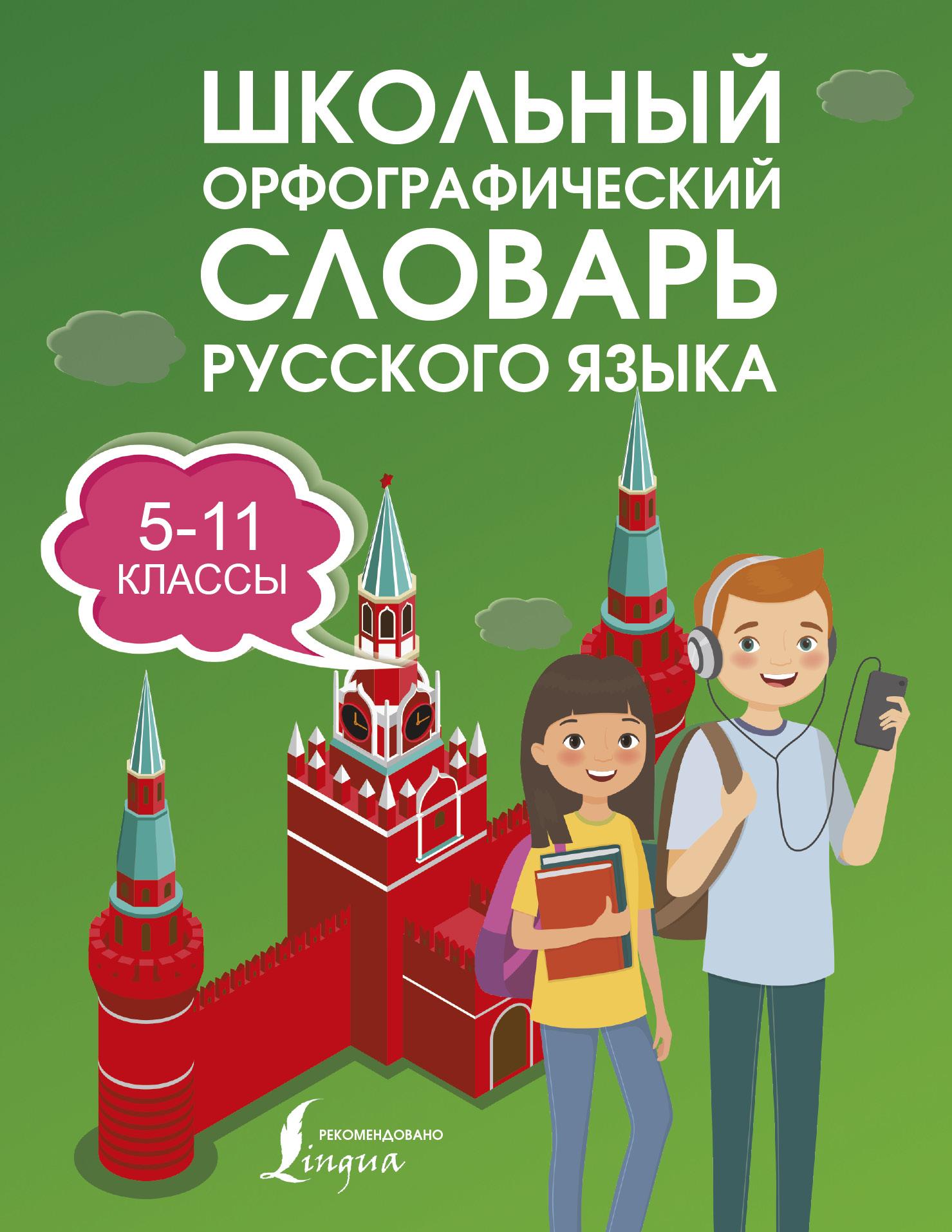 Ю. В. Алабугина Школьный орфографический словарь русского языка 5-11 классы