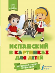 Испанский в картинках для детей. Интерактивный тренажер с суперзакладкой