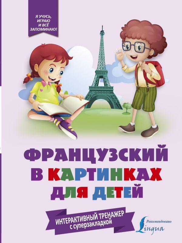 Французский в картинках для детей. Интерактивный тренажер с суперзакладкой .