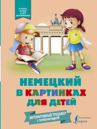 Немецкий в картинках для детей. Интерактивный тренажер с суперзакладкой