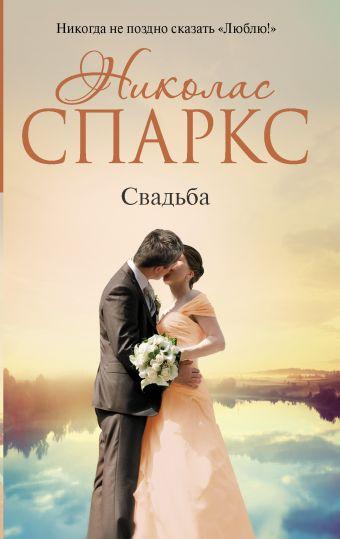 Свадьба Спаркс Н.