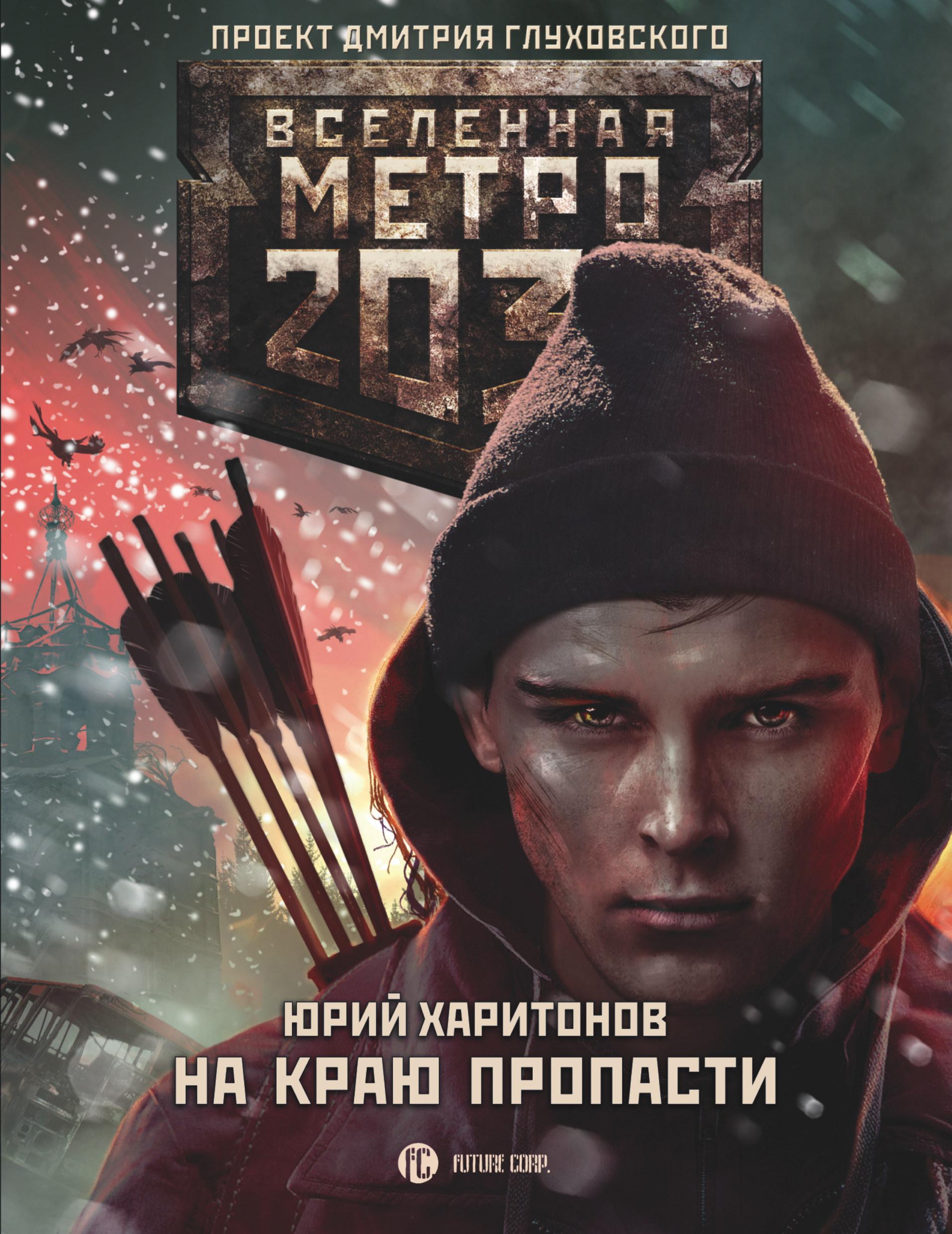 Харитонов Ю.В. Метро 2033: На краю пропасти метро 2033 путь проклятых