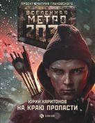 Харитонов Ю.В. - Метро 2033: На краю пропасти' обложка книги