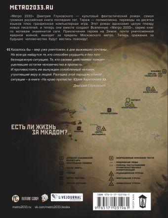 Метро 2033: На краю пропасти Юрий Харитонов