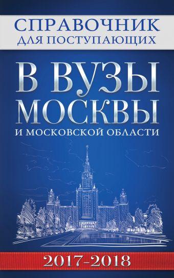 Справочник для поступающих в вузы Москвы и Московской области, 2017-2018 Федоров С.А.