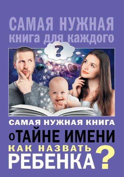 Самая нужная книга о тайне имени. Как назвать ребенка? - фото 1