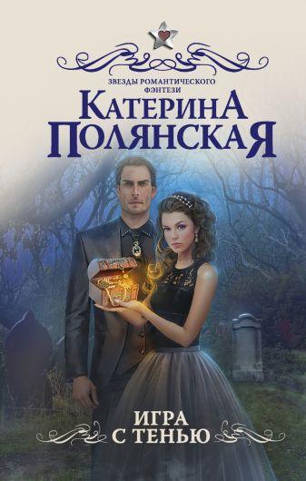 Катерина Полянская - Игра с тенью обложка книги