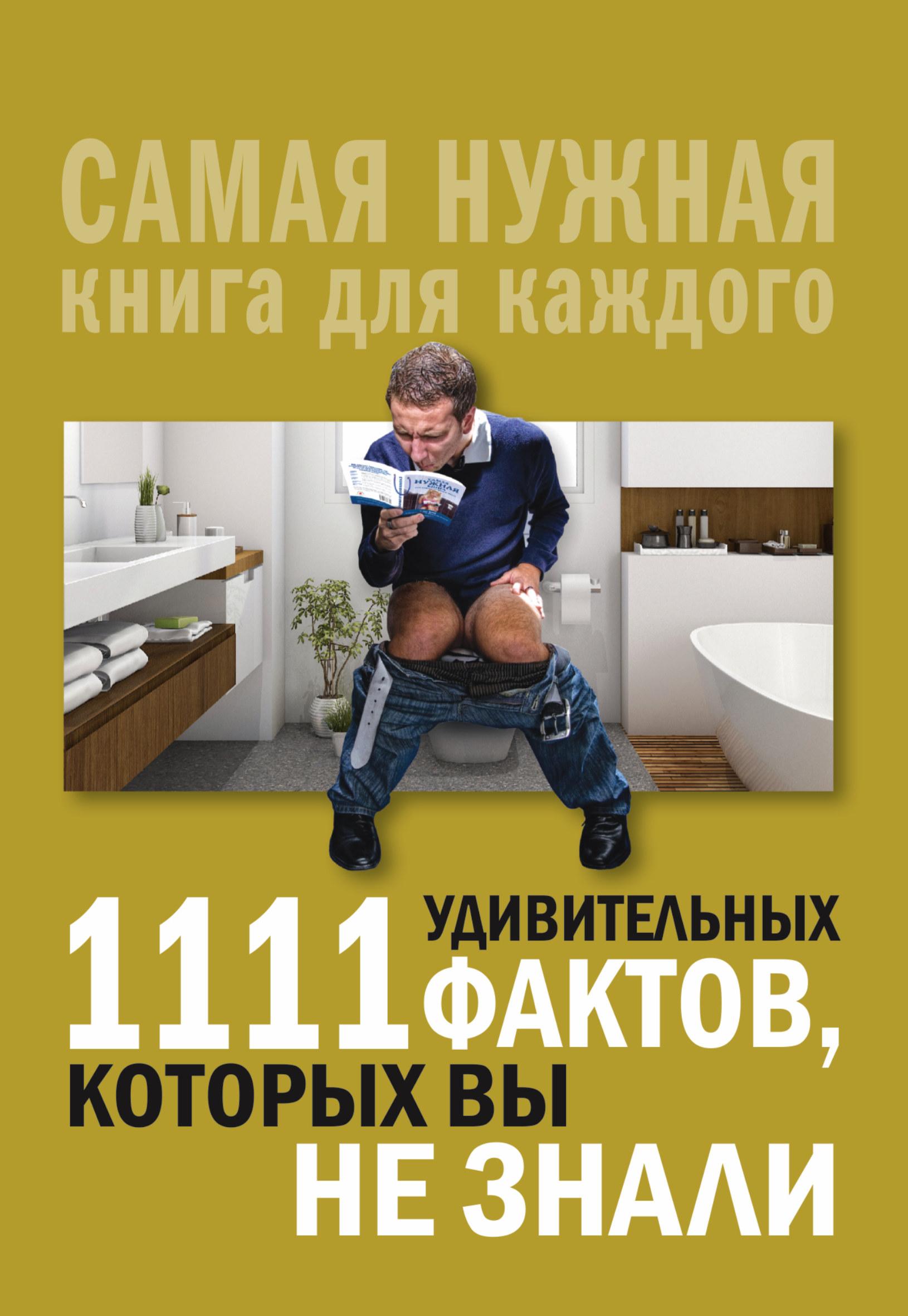 Кремер Л.В. 1111 удивительных фактов, которых вы не знали