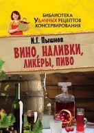Пышнов И.Г. - Вино, наливки, ликеры, пиво' обложка книги