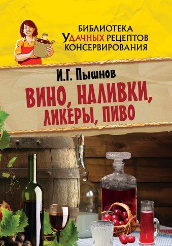 Вино, наливки, ликеры, пиво Пышнов И.Г.