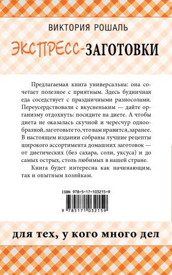 Экспресс-заготовки Рошаль В.М.